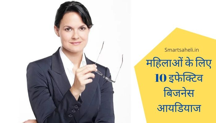 Home Based Business Ideas for Woman in Hindi